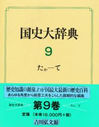 ◆◆国史大辞典 9 / 国史大辞典編集委員会/編 / 吉川弘文館