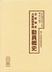 ◆◆十五年戦争極秘資料集 9 / 大江 志乃夫 編 / 不二出版