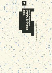 ◆◆ライプニッツ著作集 1 / ゴットフリート・ヴィルヘルム・ライプニッツ/著 / 工作舎