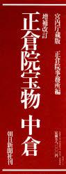 ◆◆正倉院宝物 中倉 / 正倉院事務所/編集 / 朝日新聞社