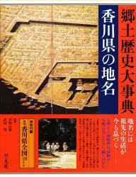 ◆◆日本歴史地名大系 38 / 川野 正雄 他編 / 平凡社