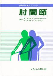 ◆◆肘関節 / 室田景久/編集 吉松俊一/編集 / メディカル葵出版