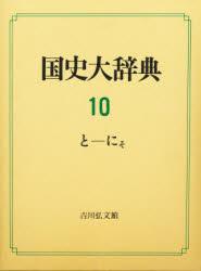 ◆◆国史大辞典 10 / 国史大辞典編集委員会/編 / 吉川弘文館
