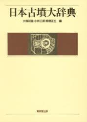 ◆◆日本古墳大辞典 / 大塚初重/〔ほか〕編 / 東京堂出版