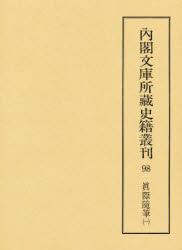 ◆◆内閣文庫所蔵史籍叢刊 98 影印 / 史籍研究会 / 汲古書院