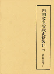 ◆◆内閣文庫所蔵史籍叢刊 99 影印 / 史籍研究会 / 汲古書院