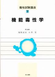 ◆◆毒性試験講座 7 / 福原 武彦 他編 / 地人書館
