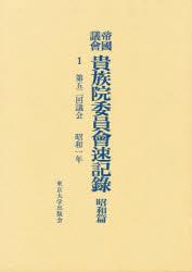 ◆◆帝国議会貴族院委員会速記録 昭和篇 1 / 貴族院/〔著〕 / 東京大学出版会