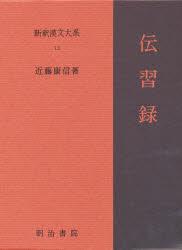 ◆◆新釈漢文大系 13 / 明治書院