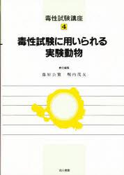 ◆◆毒性試験講座 4 / 藤原 公策 他編 / 地人書館