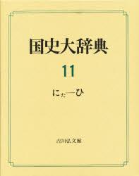 ◆◆国史大辞典 11 / 国史大辞典編集委員会/編 / 吉川弘文館