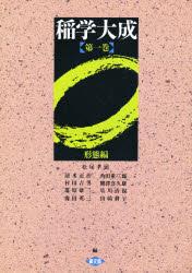 ◆◆稲学大成 第1巻 / 松尾孝嶺/〔ほか〕編 / 農山漁村文化協会