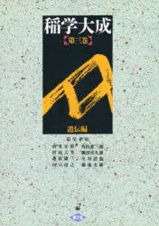 ◆◆稲学大成 第3巻 / 松尾孝嶺/〔ほか〕編 / 農山漁村文化協会
