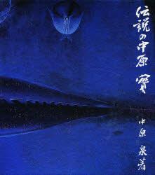 ◆◆伝説の中原実 / 中原泉/著 / クインテッセンス出版