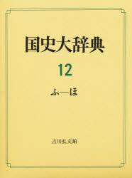 ◆◆国史大辞典 12 / 国史大辞典編集委員会/編 / 吉川弘文館