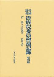 ◆◆帝国議会貴族院委員会速記録 昭和篇 17 / 貴族院/〔著〕 / 東京大学出版会