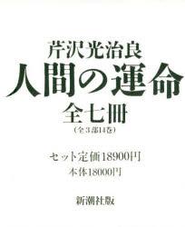 ◆◆人間の運命 全7巻セット / 芹沢 光治良 / 新潮社
