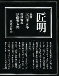 ◆◆匠明五巻考 / 伊藤要太郎/著 / 鹿島出版会