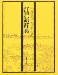 ◆◆江戸語辞典 / 大久保忠国/編 木下和子/編 / 東京堂出版
