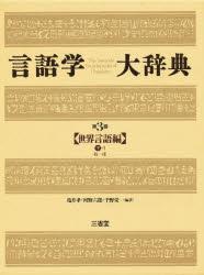 ◆◆言語学大辞典 第3巻 / 亀井孝/〔ほか〕編著 / 三省堂