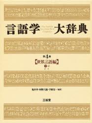 ◆◆言語学大辞典 第4巻 / 亀井孝/〔ほか〕編著 / 三省堂