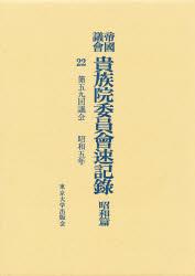 ◆◆帝国議会貴族院委員会速記録 昭和篇 22 / 貴族院/〔著〕 / 東京大学出版会