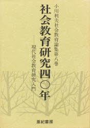 ◆◆小川利夫社会教育論集 第8巻 / 小川利夫/著 / 亜紀書房