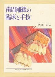 ◆◆歯周補綴の臨床と手技 / 佐藤直志/著 / クインテッセンス出版