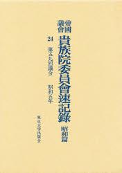 ◆◆帝国議会貴族院委員会速記録 昭和篇 24 / 貴族院/〔著〕 / 東京大学出版会