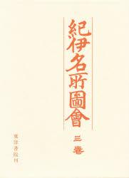◆◆紀伊名所図会 3巻 / 加納諸平/編 / 東洋書院
