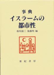 ◆◆事典イスラームの都市性 / 板垣雄三/編 後藤明/編 / 亜紀書房