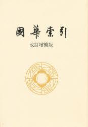 ◆◆国華索引 / 国華社/編 / 国華社