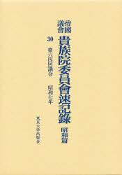 ◆◆帝国議会貴族院委員会速記録 昭和篇 30 / 貴族院/〔著〕 / 東京大学出版会