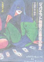 ◆◆ジュリエット物語又は悪徳の栄え / マルキ・ド・サド/著 佐藤晴夫/訳 / 未知谷