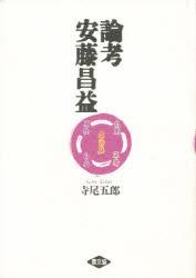 ◆◆論考安藤昌益 / 寺尾五郎/著 / 農山漁村文化協会