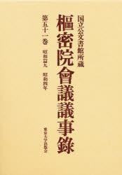 ◆◆枢密院会議議事録 第51巻 / 枢密院/〔著〕 / 東京大学出版会