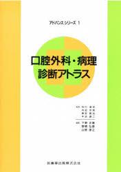◆◆口腔外科・病理診断アトラス / 下野正基/〔ほか〕編集 / 医歯薬出版