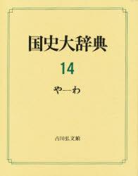 ◆◆国史大辞典 14 / 国史大辞典編集委員会/編 / 吉川弘文館