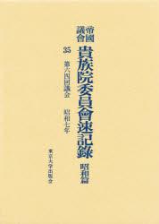 ◆◆帝国議会貴族院委員会速記録 昭和篇 35 / 貴族院/〔著〕 / 東京大学出版会