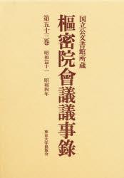 ◆◆枢密院会議議事録 第53巻 / 枢密院/〔著〕 / 東京大学出版会