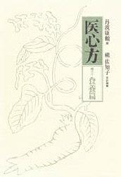 ◆◆医心方 巻30 / 丹波康頼/撰 槙佐知子/全訳精解 / 筑摩書房
