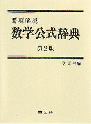 ◆◆数学公式辞典 要項解説 / 聖文社編集部/編 / 聖文社