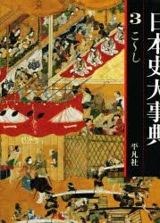 ◆◆日本史大事典 3 / 青木 和夫 編 / 平凡社