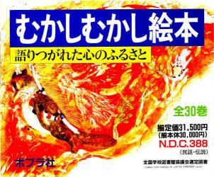 ◆◆むかしむかし絵本 30巻セット / かんざわとしこ/ほかぶん / ポプラ社