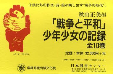 ◆◆「戦争と平和」少年少女の記録 全10巻 / 日本図書センター