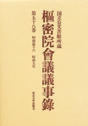 ◆◆枢密院会議議事録 第58巻 / 枢密院/〔著〕 / 東京大学出版会