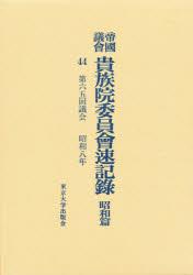 ◆◆帝国議会貴族院委員会速記録 昭和篇 44 / 貴族院/〔著〕 / 東京大学出版会