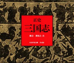◆◆正史 三国志 全8冊セット / 筑摩書房