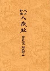 ◆◆大正新脩大蔵経 第34巻 普及版 / 大正新脩大蔵経刊行会