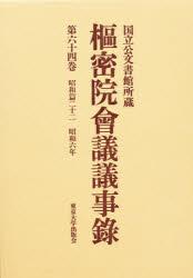 ◆◆枢密院会議議事録 第64巻 / 枢密院/〔著〕 / 東京大学出版会